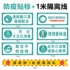 New Crown Epidemic Prevention Publicity One-meter Isolation Line Logo Sticker Poster Picture Sticker Store Elementary and Elementary School Nursery School
