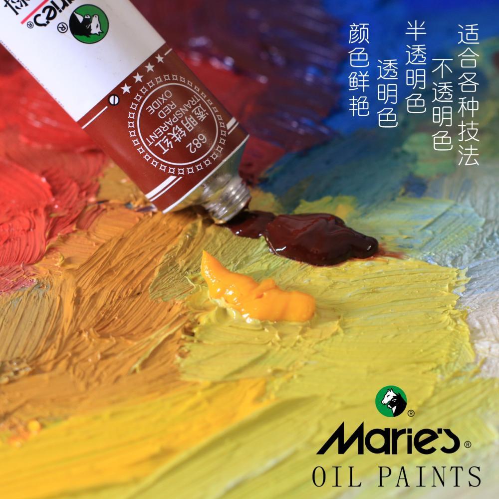 马利牌油画颜料单支大支170ML白色小支50ML24色套装艺术家创作用