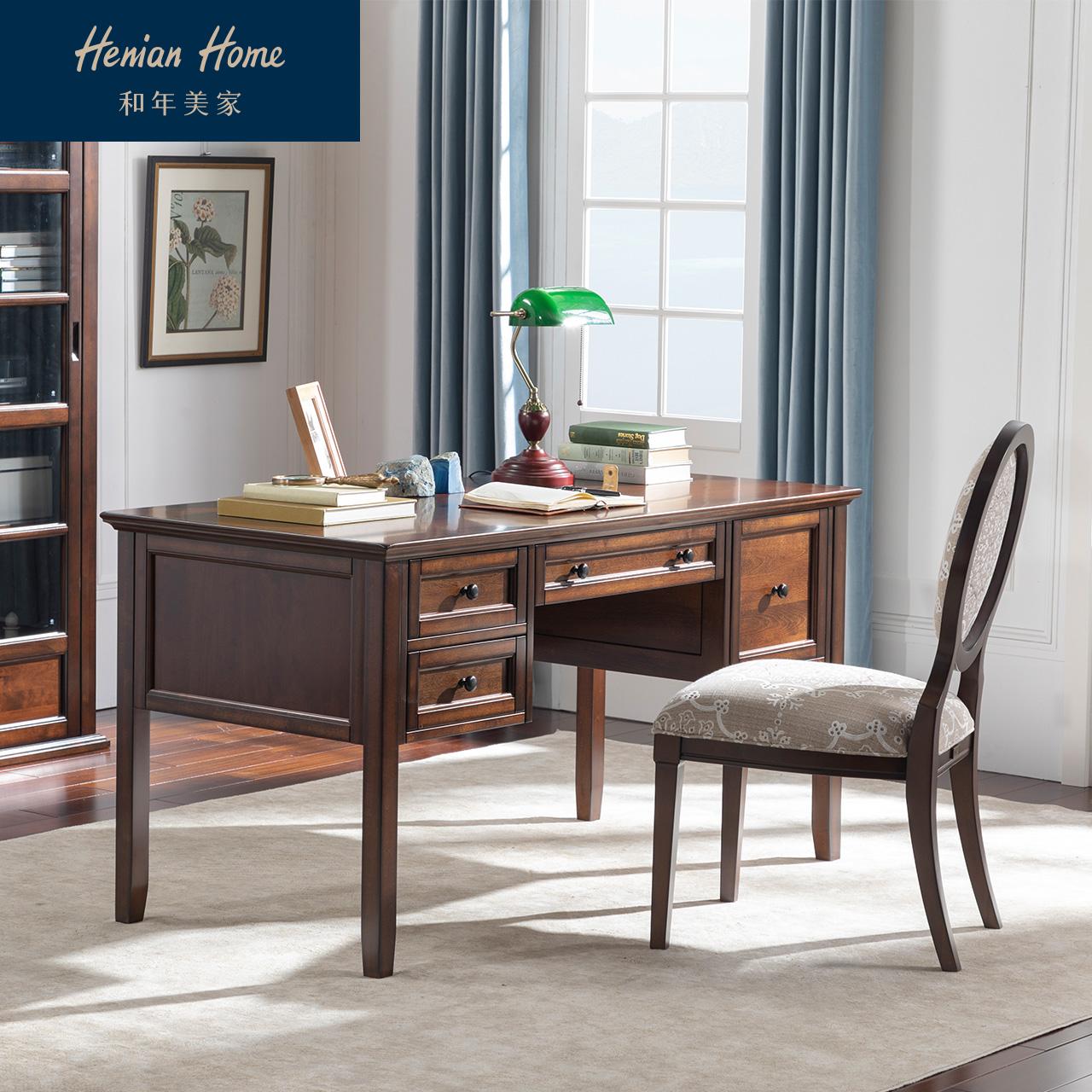 和年美家美式書房臥室傢俱全實木書桌電腦桌家用辦公桌桌子寫字檯