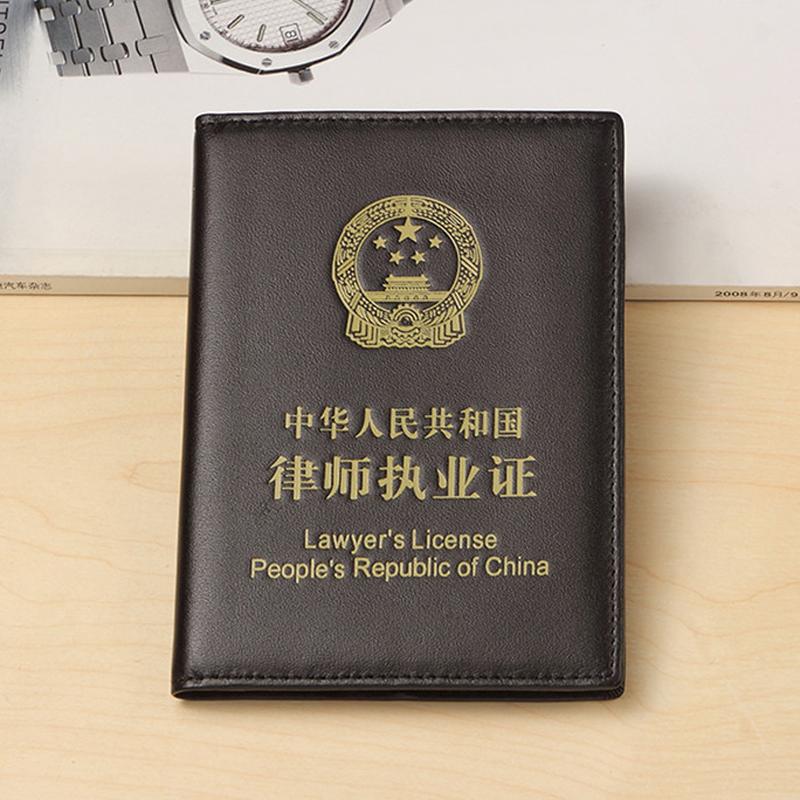 律師證件套男真皮執業證件夾證件保護套女律師證皮套商務證件皮套