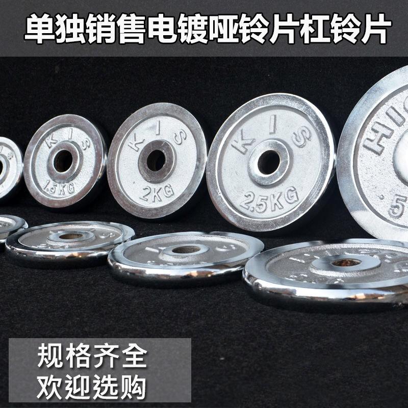 純鐵電鍍啞鈴片小孔2 2.5 3 5 7.5 10kg舉重槓鈴片家用