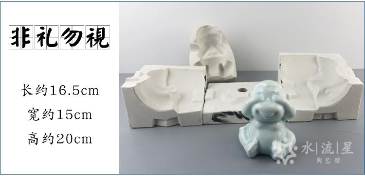 水流星陶艺陶艺注浆模具四不猴石膏模具动物模具泥浆注浆成型