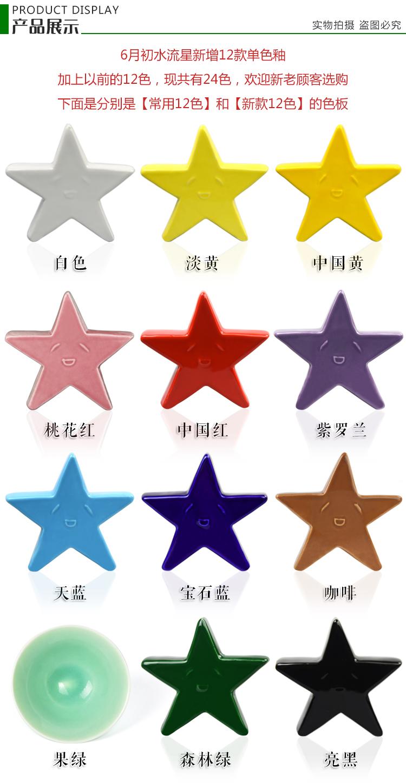 水流星陶艺釉料单色釉颜色釉陶瓷釉料低温釉料950-1180度300ml