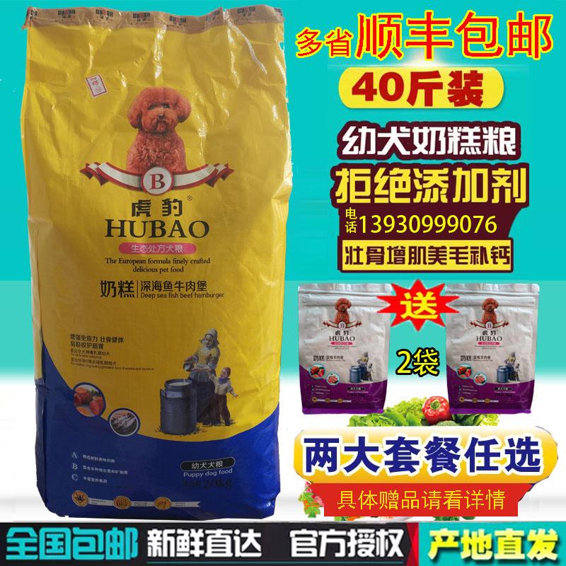 虎豹狗粮20kg 40斤金毛泰迪萨摩耶比熊幼犬奶糕粮新鲜日期包邮优惠券