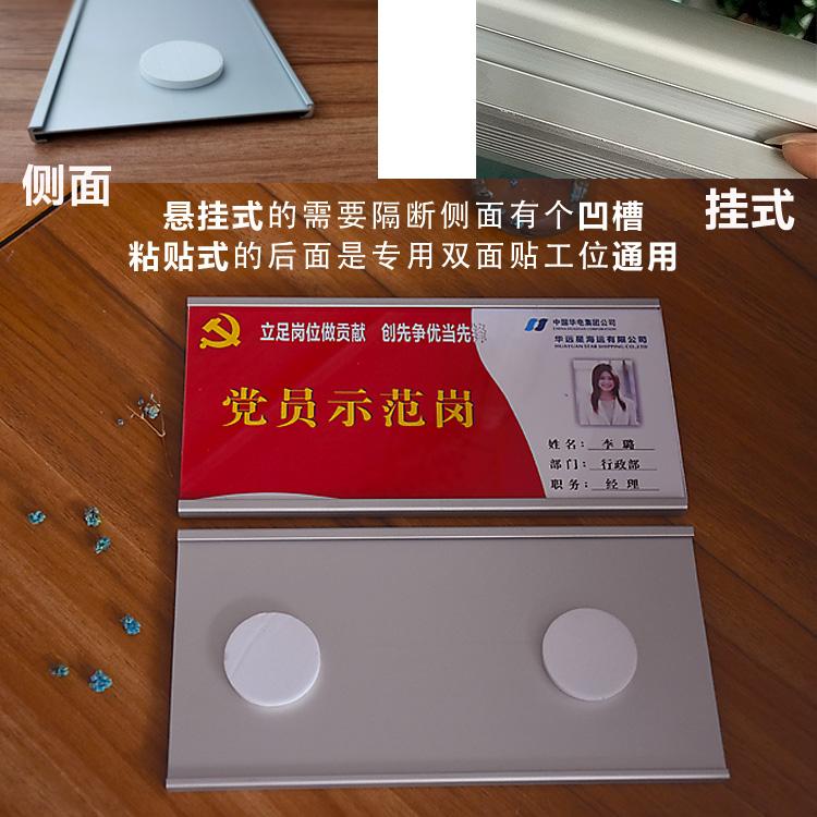 工位牌悬挂式粘贴式铝合金职位牌人员姓名牌办公座位牌岗位牌定制