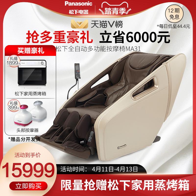 松下按摩椅旗舰家用全身小型多功能全自动豪华智能电动沙发椅MA31
