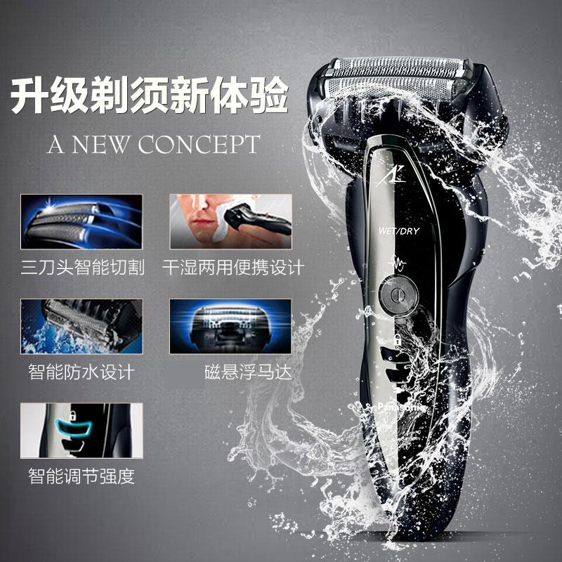 ST29 松下电动剃须刃滦全身水洗往复式三刃头刮胡刃  Panasonic ES