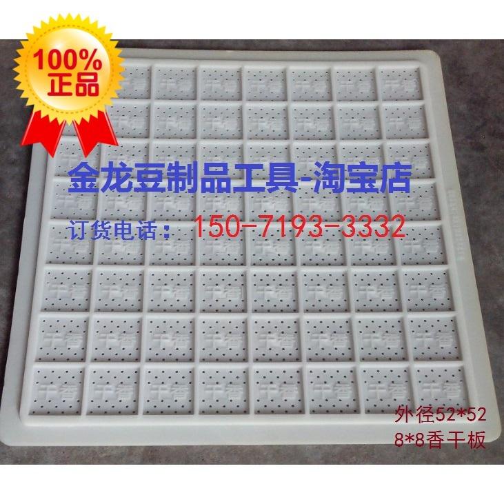 8*8香乾格板 新型耐用塑料豆乾模具 豆腐乾墊板 香乾格 5個起賣