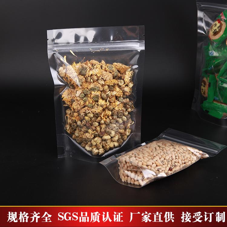 11*18+3cm透明包装袋自立自封袋站立袋食品干粮密封袋蜜饯袋1个价
