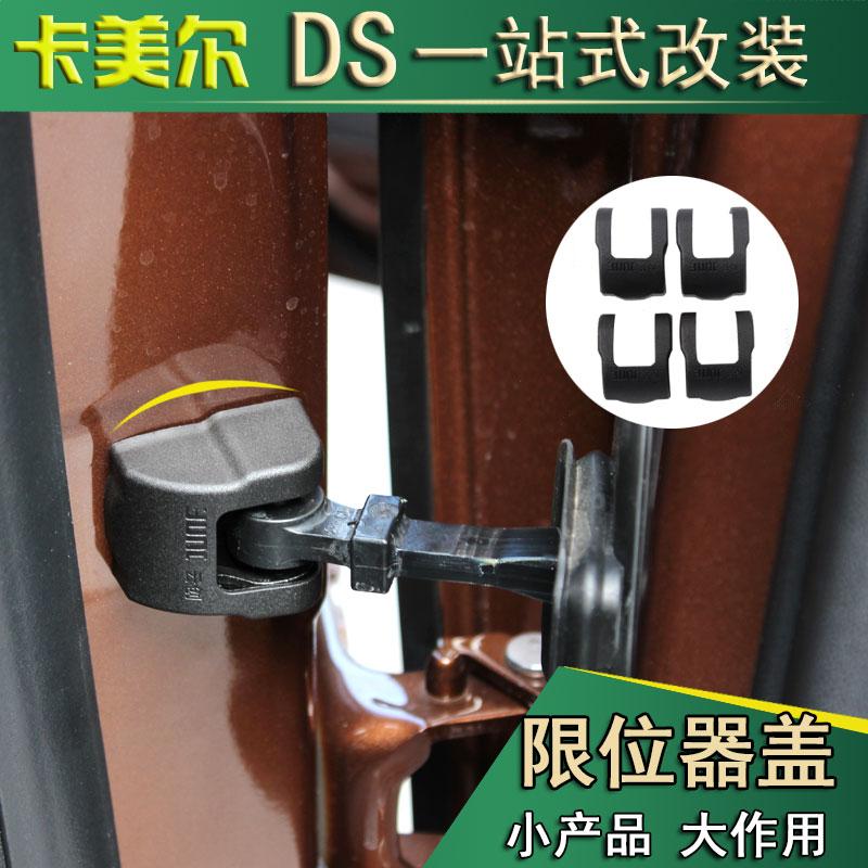 DS7改装 DS5 DS5LS DS6 DS4S不锈钢门锁扣 保护盖车门扣盖金属盖
