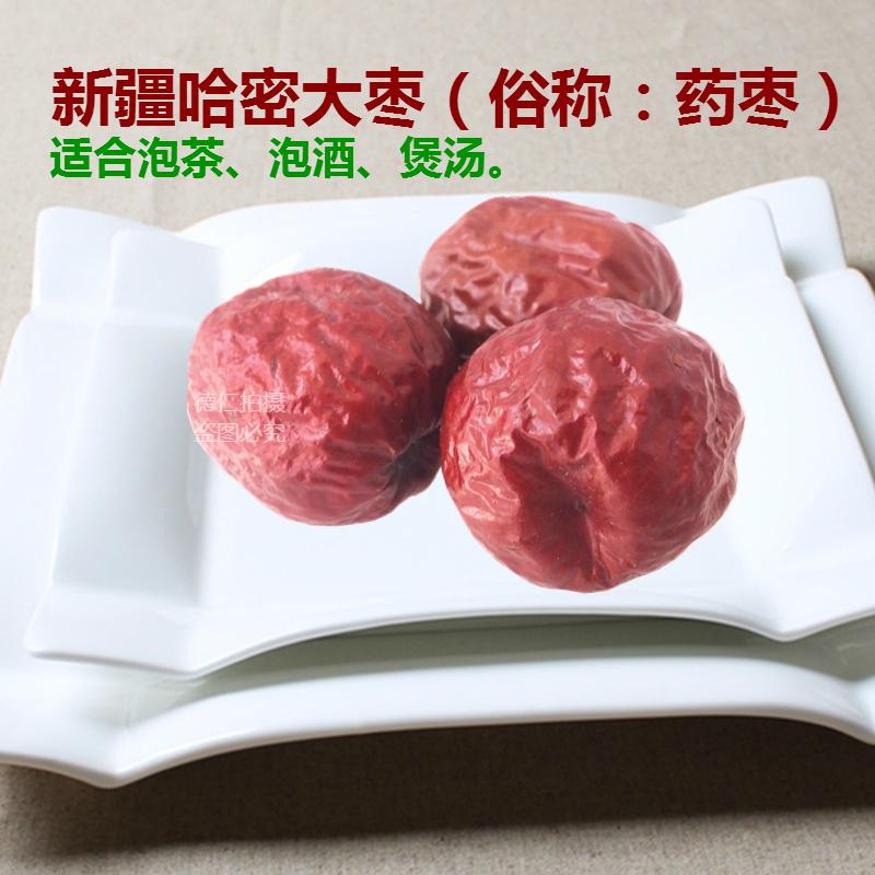 新疆特产干果红枣子1000g特级哈密大枣泡药酒泡茶熬粥