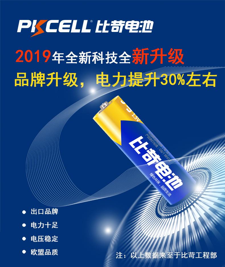 Pkcell干电池5号AA1.5V儿童玩具碳性电池五号20节