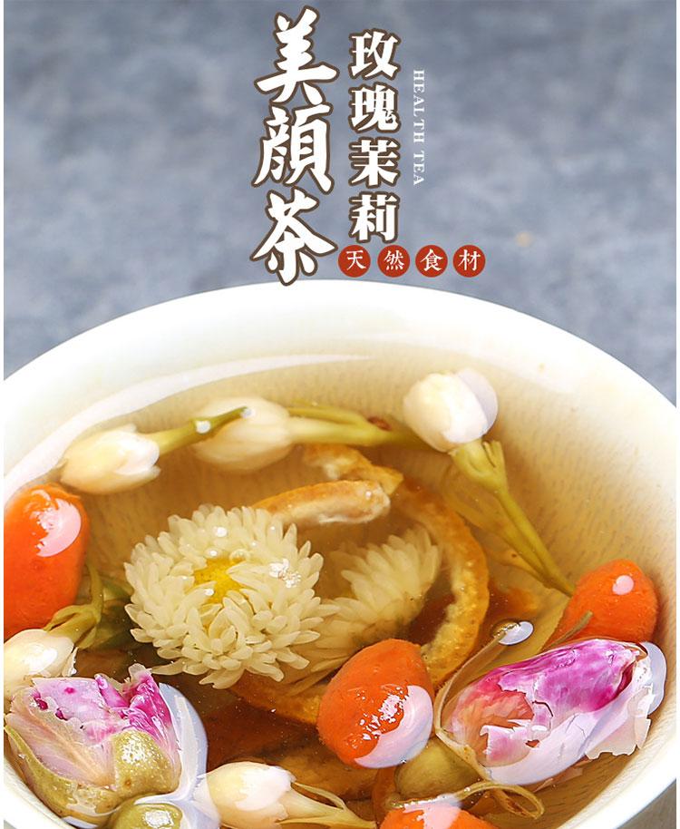 女神茶美容养颜茶女菊花玫瑰花泡水喝的东西花茶干玫瑰内调养生茶