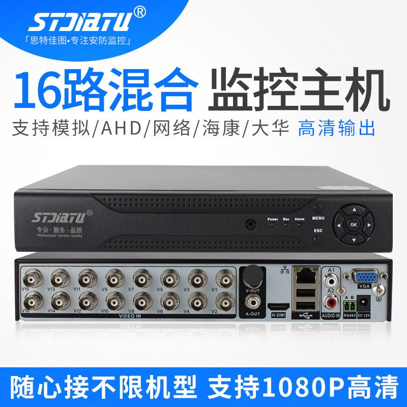 stjiatu 16路硬碟錄影機 dvr監控模擬主機高清NVR多合一AHD主機