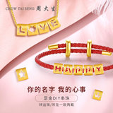 Zhou Dasheng gold transfer beads 999 pure gold bracelet men and women letters bracelet pendant pendant couple money chain