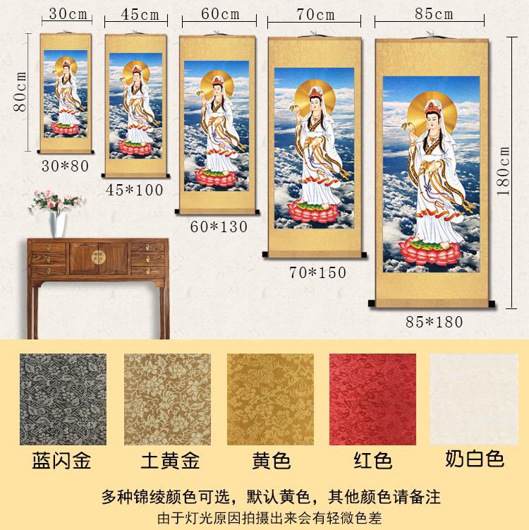 觀音畫像保平安佛堂供奉掛畫觀世音菩薩佛像掛畫 絲綢畫 卷軸畫
