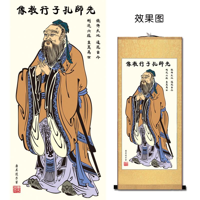 孔子畫像絲綢卷畫掛畫學校教室絲綢裝飾畫掛軸儒家文化中堂裝飾畫