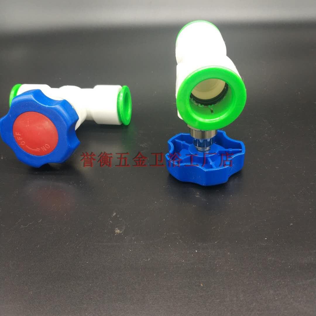 弯头三通 25 20 分水管快速接头管件免热熔截止阀门 6 分 ppr4 无需热熔