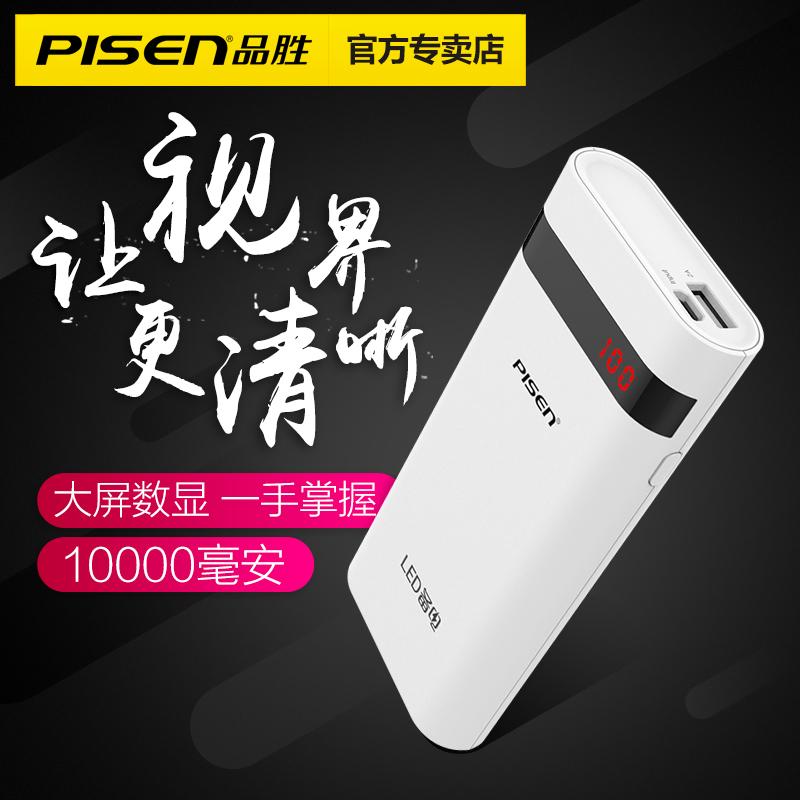 品勝充電寶10000毫安led備電便攜蘋果手機移動電源數字顯示屏正品