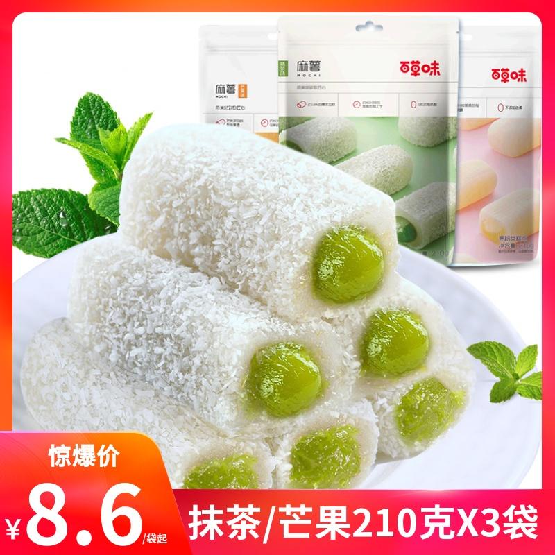 百草味麻薯糯米糍210g奶抹茶爆浆麻薯团子网红零食面包糕点心青团