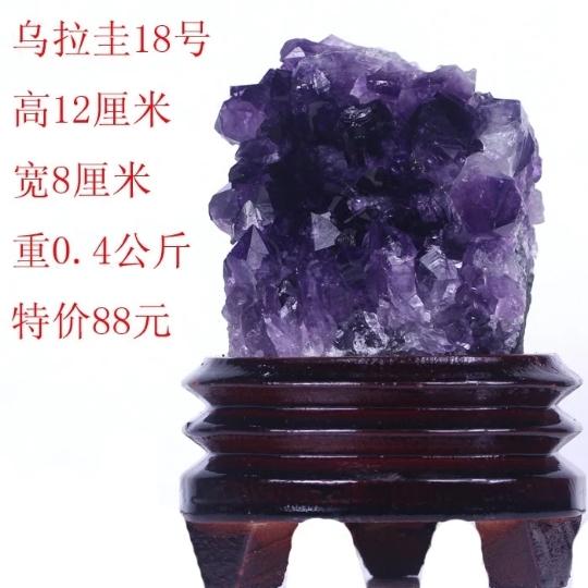 特价乌拉圭天然紫晶簇摆件 紫水晶洞块玛瑙聚宝盆原石 消磁无水泥