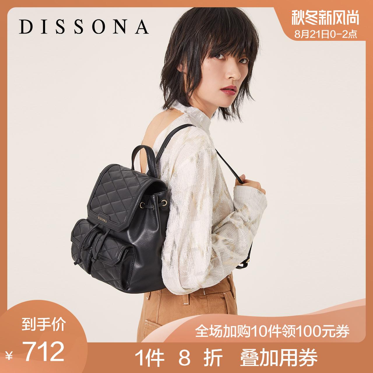 DISSONA迪桑娜包包女包旅行雙肩包 時尚書包牛皮小揹包菱格小包潮