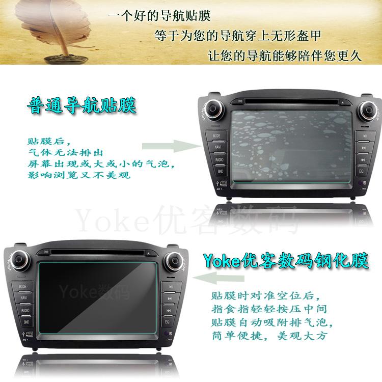 五菱17款宝骏730汽车导航钢化玻璃膜中控屏幕保护膜显示屏贴膜16