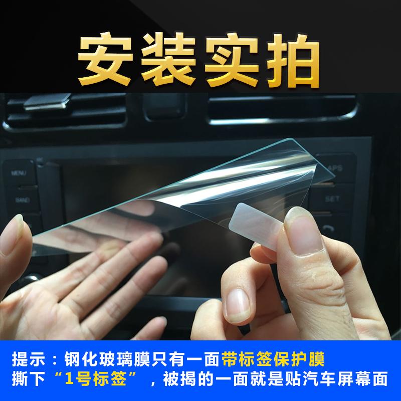 汽车导航钢化玻璃膜 专用于奔腾X80 中控显示屏导航保护膜 17款新