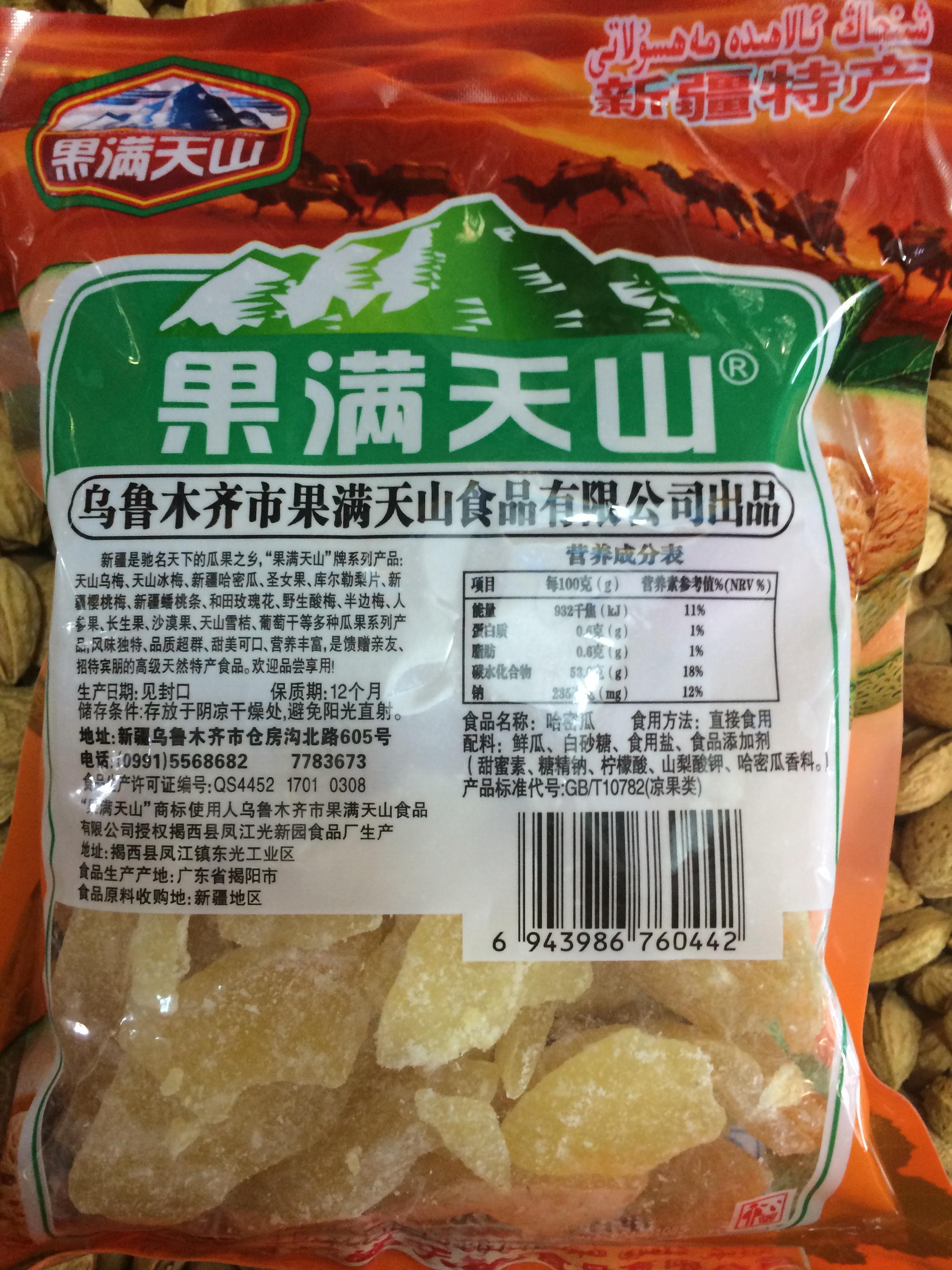 新疆特产 果满天山哈密瓜干 500克