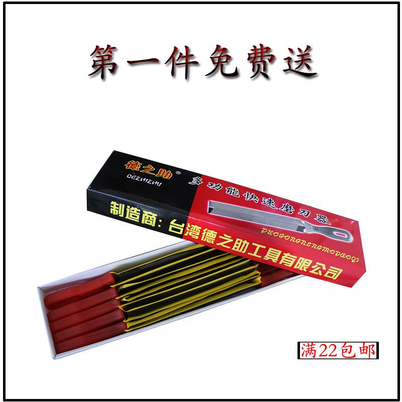 锯锉 菱形锉锯路锉 刀锉 木工锯条锉 台湾德之助多功能磨刀器 6寸