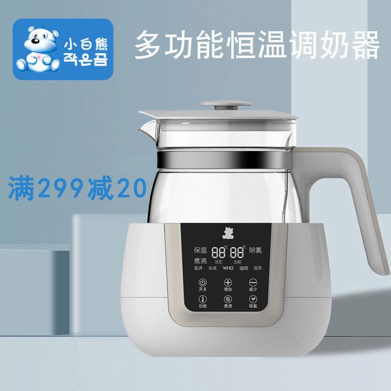 小白熊恒温调奶器暖奶器智能婴儿热水壶玻璃宝宝泡冲奶机烧水自动