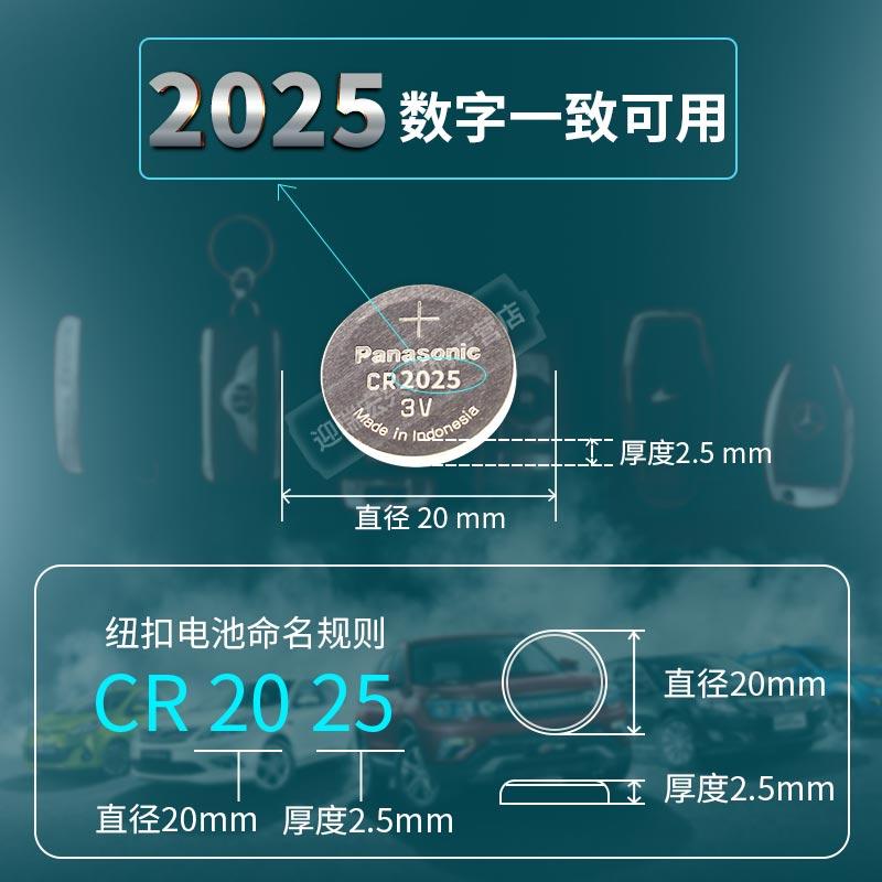 松下CR2025纽扣电池3V奔驰c200l福特 新蒙迪欧 高尔夫7 新马自达昂克赛拉阿特兹 轩逸电子汽车钥匙遥控器原装