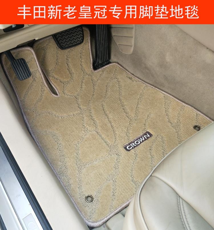 新皇冠脚垫2017款丰田皇冠脚垫老款12代皇冠脚垫13代皇冠汽车地毯