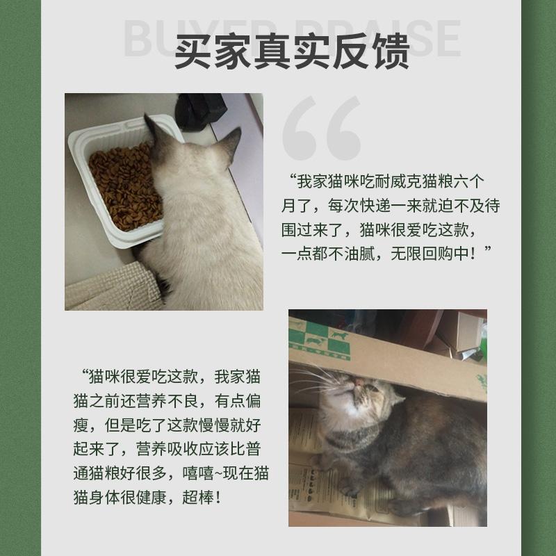 耐威克奶糕幼猫专用猫粮1KG鱼肉味1-4个月小奶<a href=