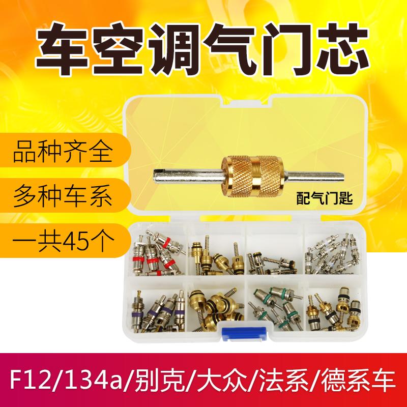 汽車空調管氣門芯套裝134a通用 本田大眾寶馬賓士奧迪別克雪鐵龍