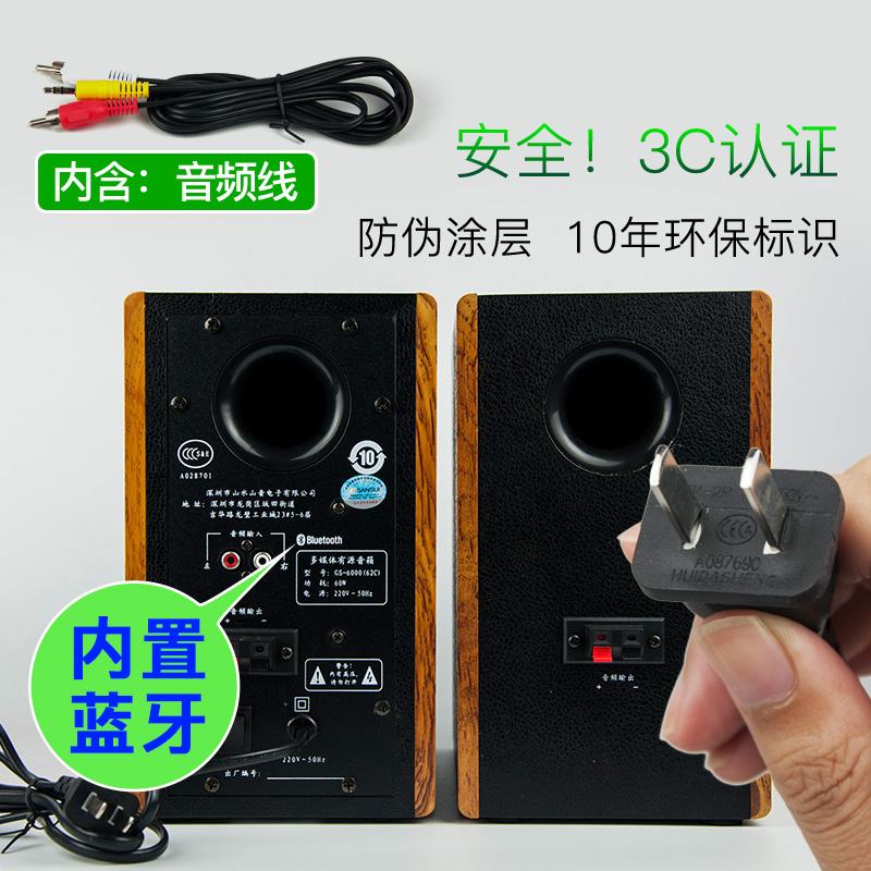 Sansui/山水 GS-6000(62C)音响家用电脑电视音箱2.0有源台式书架