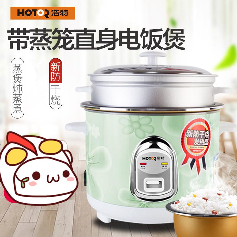 Hotor/浩特cfxb15-1M正品特價電飯煲鍋帶蒸籠 1-2人小型迷你1.5L