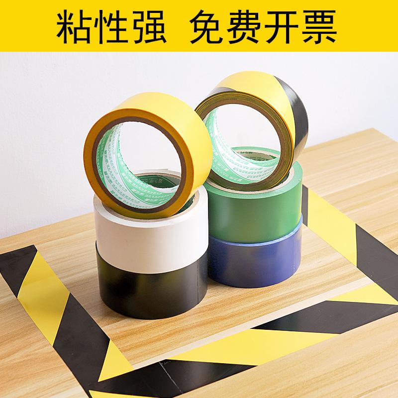 PVC警示胶带地板胶带无尘车间隔离划线黑黄红白绿蓝多色斑马线警戒地标贴地面5S标识彩色划线地板PVC多用胶带