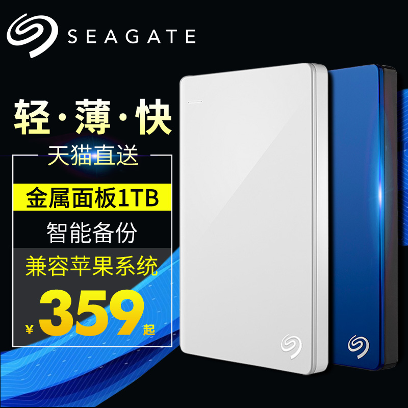 【金屬面板】seagate希捷行動硬碟3.0 1t usb3.0 希捷硬碟 1tb 高速 移動硬移動盤1tb 蘋果硬碟 硬碟1t移動