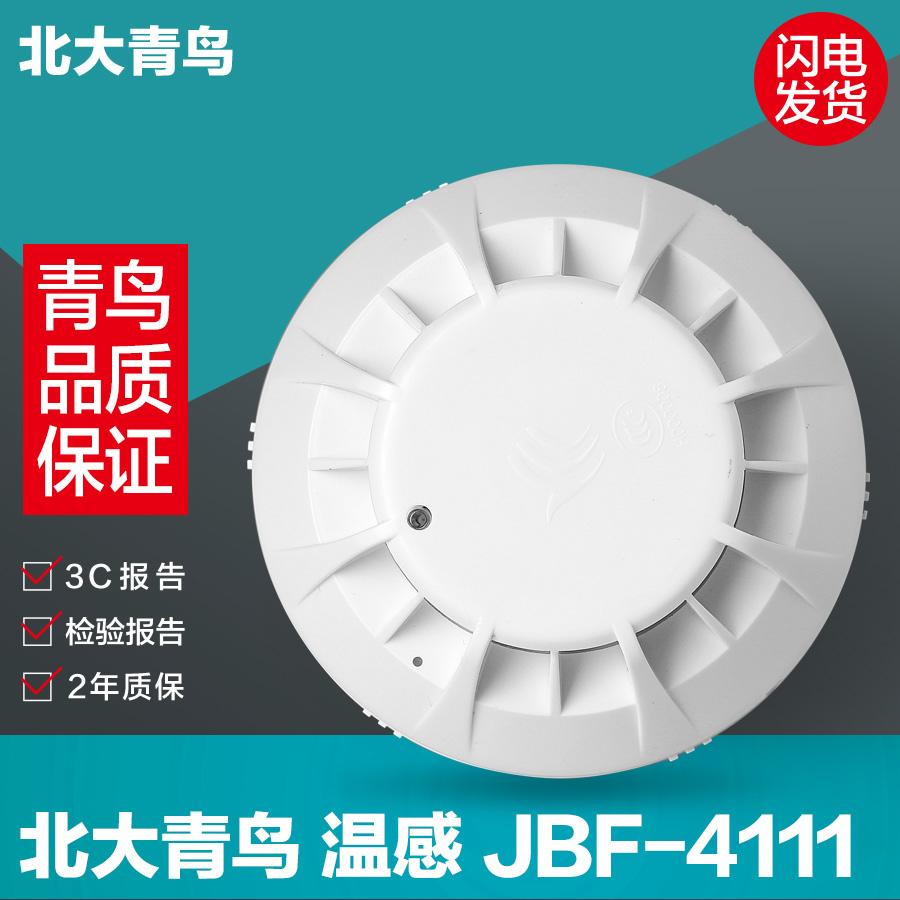 北大青鳥溫感JTW-ZD-JBF-4111替代JTW-ZD-LN3110 點型感溫探測器