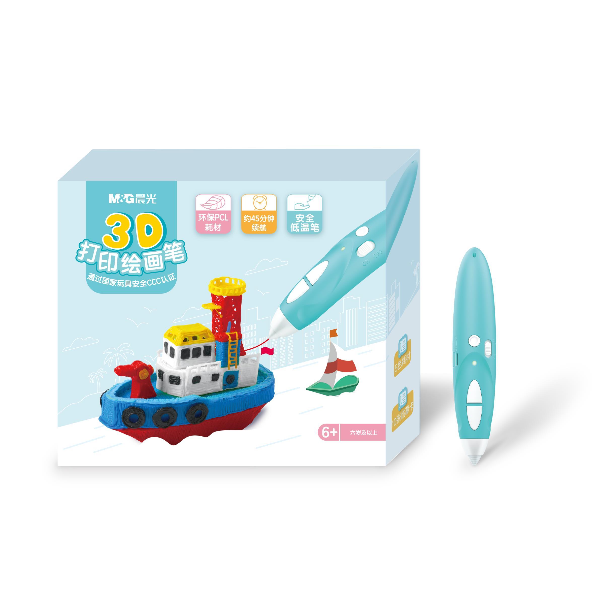 晨光官方旗舰店低温不烫手款3D立体打印笔涂鸦笔儿童玩具画笔绘画笔多功能学生用品