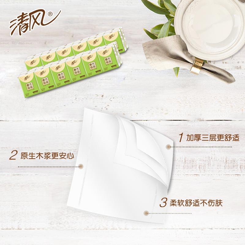 清风原木手帕纸面巾纸小包纸巾学生餐巾纸便携装手纸整箱10片96包