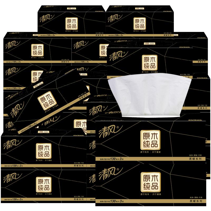 清风黑曜系列3层130抽36盒装盒面卫生纸餐巾纸整箱批发
