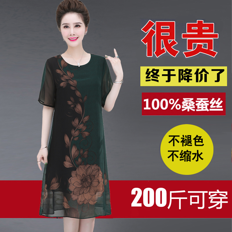 中老年印花桑蚕丝胖妈妈连衣裙夏薄款香云纱宽松大码200斤真丝裙