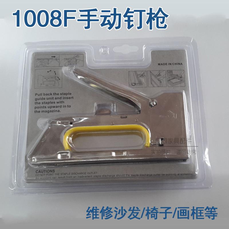 手动码钉枪马钉枪U型钉枪钉门形钉码钉枪射钉枪维修沙发1008F钉枪
