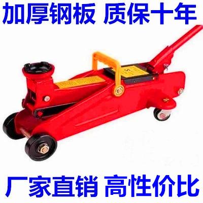 车用2吨卧式千斤顶 汽车轿车小车 液压2T3T手动车载换轮胎工具