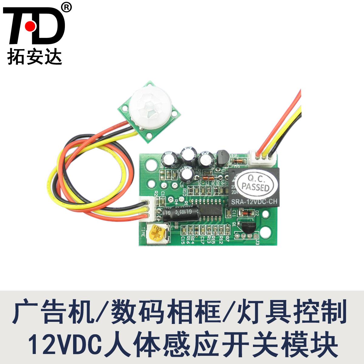 拓安達DC12V人體紅外感應開關模組繼電器控制LED燈 數碼相框可調