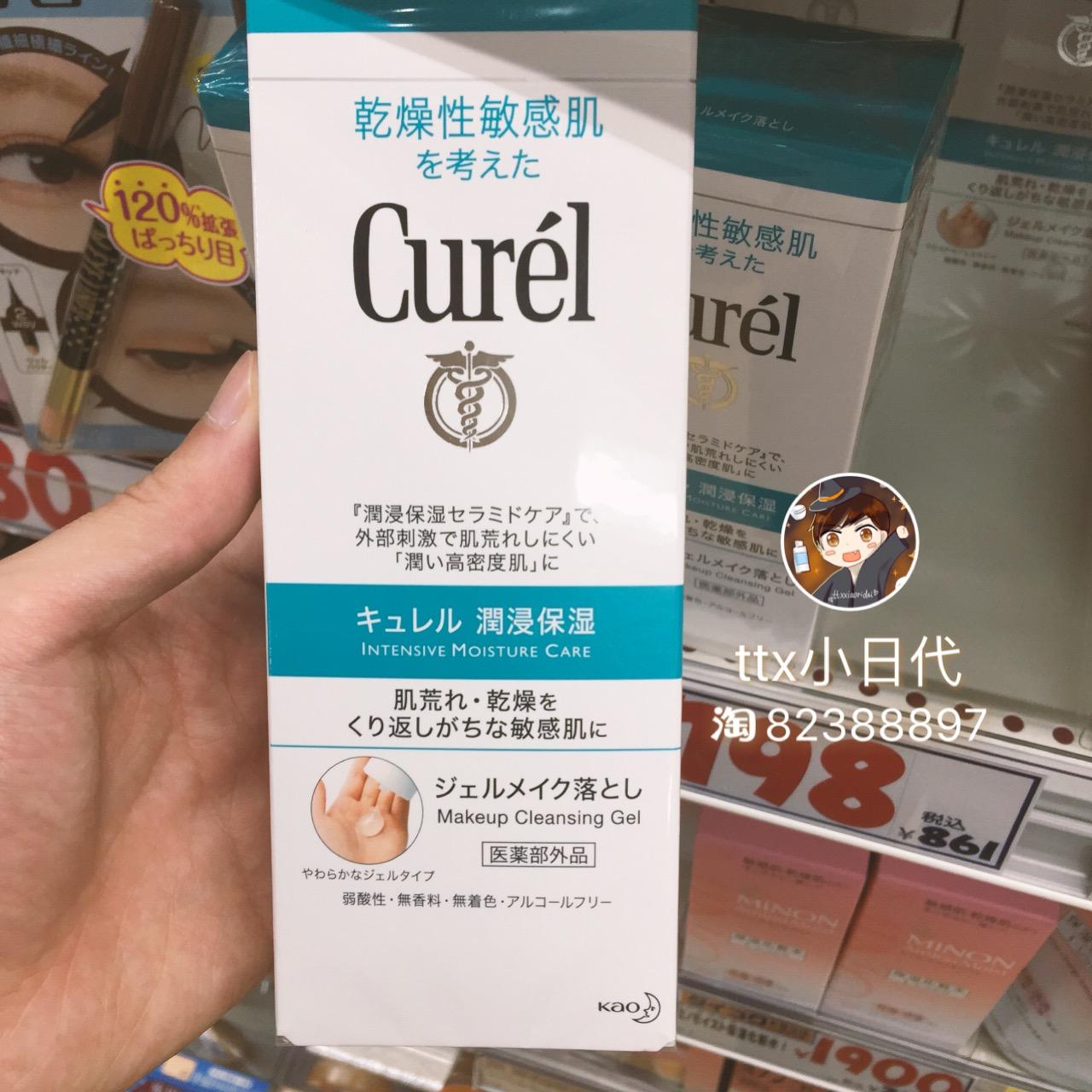 日本本土 包郵 Curel珂潤潤浸保溼卸妝蜜 啫喱 乾燥敏感肌用 130g