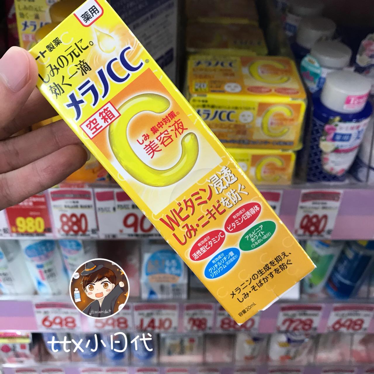 日本本土 現貨 樂敦CC美容精華液去痘印淡斑美白晒後修復 20ml