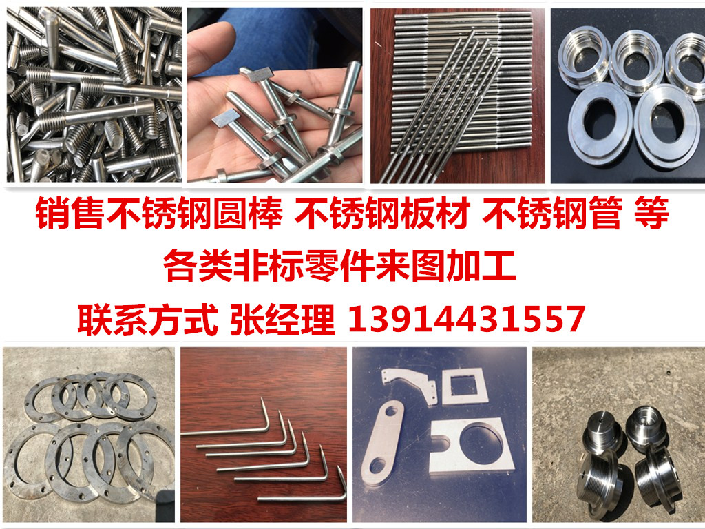 304不锈钢棒材直条不锈钢光圆实心圆棒圆钢圆条黑棒光元零切加工
